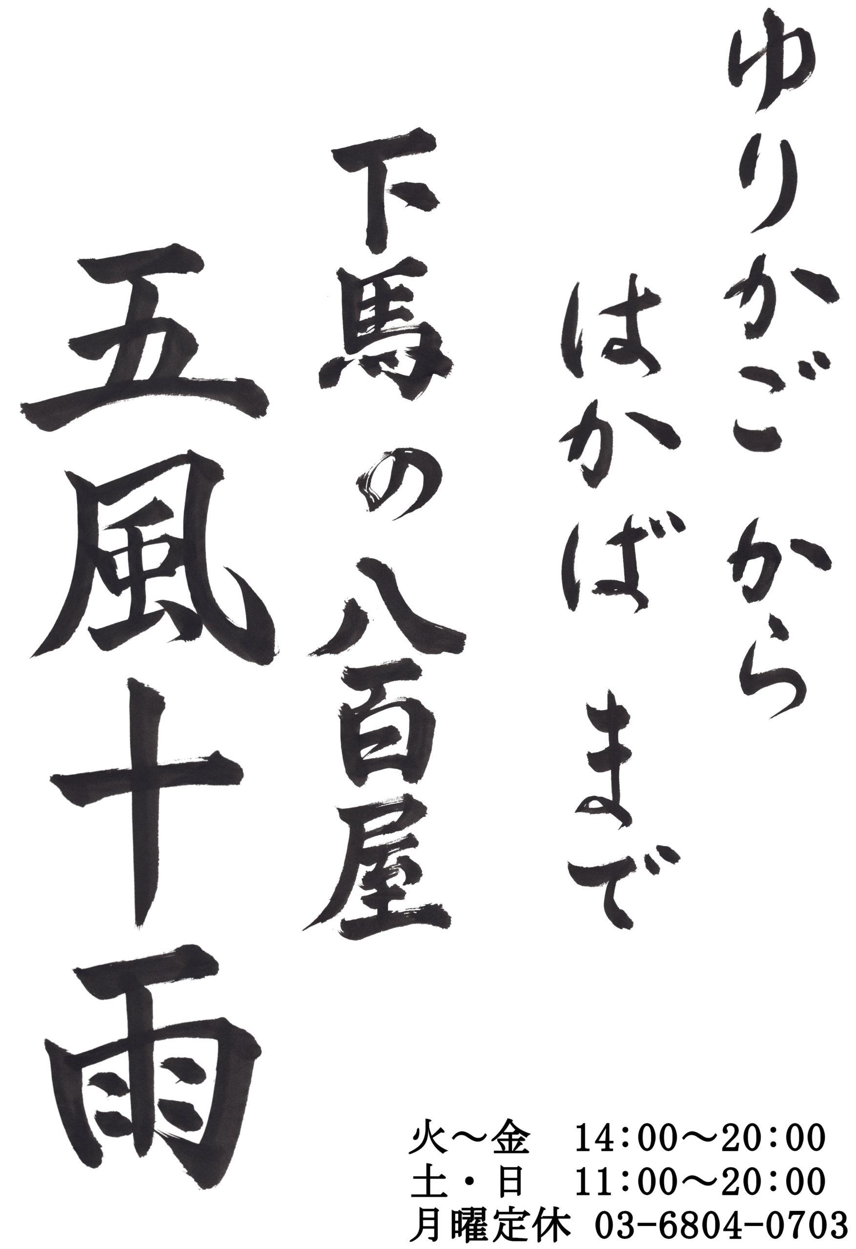 自然食品店 五風十雨(ごふうじゅうう)